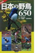 日本の野鳥650 決定版