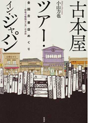 古本屋ツアー・イン・ジャパン 全国古書店めぐり 珍奇で愉快な一五〇のお店