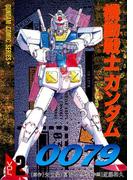 機動戦士ガンダム0079 VOL.2(電撃コミックス)