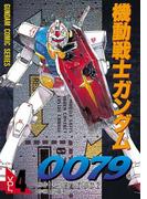 機動戦士ガンダム0079 VOL.4(電撃コミックス)