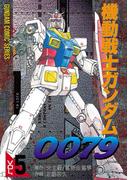 機動戦士ガンダム0079 VOL.5(電撃コミックス)