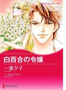 白百合の令嬢(ハーレクインコミックス)