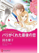 パリがくれた最後の恋(ハーレクインコミックス)