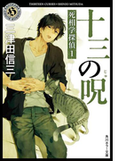 【期間限定価格】十三の呪 死相学探偵1(角川ホラー文庫)