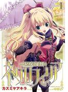 少女幻葬ネクロフィリア1(ヴァルキリーコミックス)