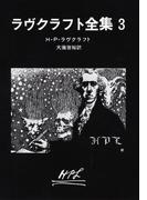 ラヴクラフト全集3(創元推理文庫)