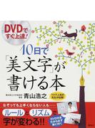 10日で「美文字」が書ける本 DVDですぐ上達!
