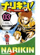 ナリキン! 3(少年チャンピオン・コミックス)