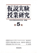 仮説実験授業研究 第2期 5