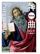 神曲 煉獄篇(角川ソフィア文庫)