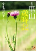 新版 里山歳時記(角川俳句ライブラリー)