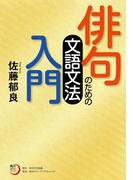 俳句のための文語文法入門(角川俳句ライブラリー)