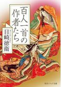 百人一首の作者たち(角川ソフィア文庫)