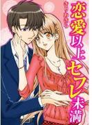 恋愛以上セフレ未満(1)(恋愛体験 CANDY KISS)