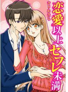 恋愛以上セフレ未満(3)(恋愛体験 CANDY KISS)