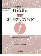 フィナーレ実用スキルアップガイド : プロ級の楽譜を作るテクニック集