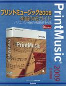 プリントミュージック2009楽譜作成ガイド : パソコンで本格的な楽譜を作る方法