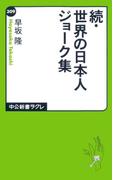 続・世界の日本人ジョーク集(中公新書ラクレ)
