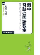 灘中奇跡の国語教室 橋本武の超スロー・リーディング(中公新書ラクレ)