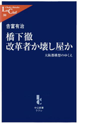 橋下徹改革者か壊し屋か 大阪都構想のゆくえ(中公新書ラクレ)
