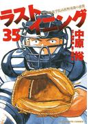 ラストイニング 35(ビッグコミックス)