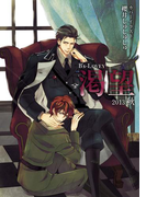 B's-LOVEY 渇望 vol.5(B's-LOVEY COMICS)