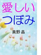 愛しいつぼみ(愛COCO!)