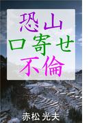 恐山口寄せ不倫(愛COCO!)