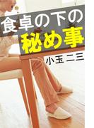 食卓の下の秘め事(愛COCO!)