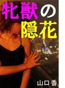 牝獣の隠花(愛COCO!)