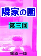 隣家の園 第三回 ―白井家の秘密―(愛COCO!)