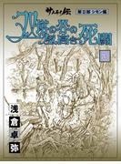 双塔の谷の気高き死闘 (サムライ伝 第二部 シモン編)(3)(文力スペシャル)