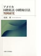 アメリカ国際私法・国際取引法判例研究(大阪大学新世紀レクチャー)