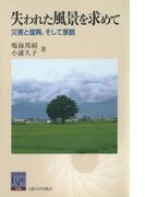 失われた風景を求めて 災害と復興、そして景観(阪大リーブル)
