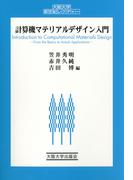 計算機マテリアルデザイン入門(大阪大学新世紀レクチャー)