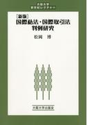 国際私法・国際取引法判例研究 [新版](大阪大学新世紀レクチャー)