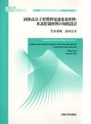 固体高分子形燃料電池要素材料・水素貯蔵材料の知的設計(大阪大学新世紀レクチャー)