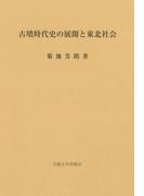 古墳時代史の展開と東北社会