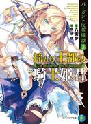 バーガント反英雄譚3 揺れる王都の騎士姫君(富士見ファンタジア文庫)