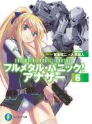 フルメタル・パニック! アナザー6(富士見ファンタジア文庫)