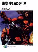 龍炎使いの牙2(富士見ファンタジア文庫)