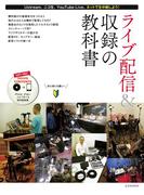 ライブ配信&収録の教科書(玄光社mook)