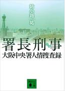 署長刑事 大阪中央署人情捜査録(講談社文庫)