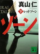 レッドゾーン(下)(講談社文庫)