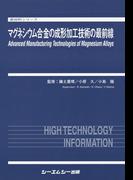 マグネシウム合金の成形加工技術の最前線(新材料・新素材シリーズ)