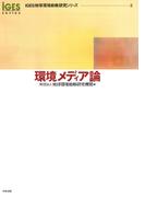 環境メディア論(IGES地球環境戦略研究シリーズ)