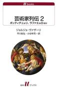 芸術家列伝2 ボッティチェルリ、ラファエルロほか(白水Uブックス)