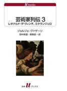 芸術家列伝3 レオナルド・ダ・ヴィンチ、ミケランジェロ(白水Uブックス)