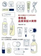確かな製品づくりのための香粧品品質保証の実際 : トラブル0をめざすクレーム分析方法、人材育成とその活用