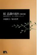 続 意識の流れ【改訂版】(UTAブック)